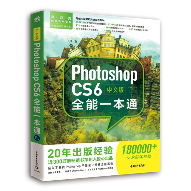 中文版PhotoshopCS6全能一本通