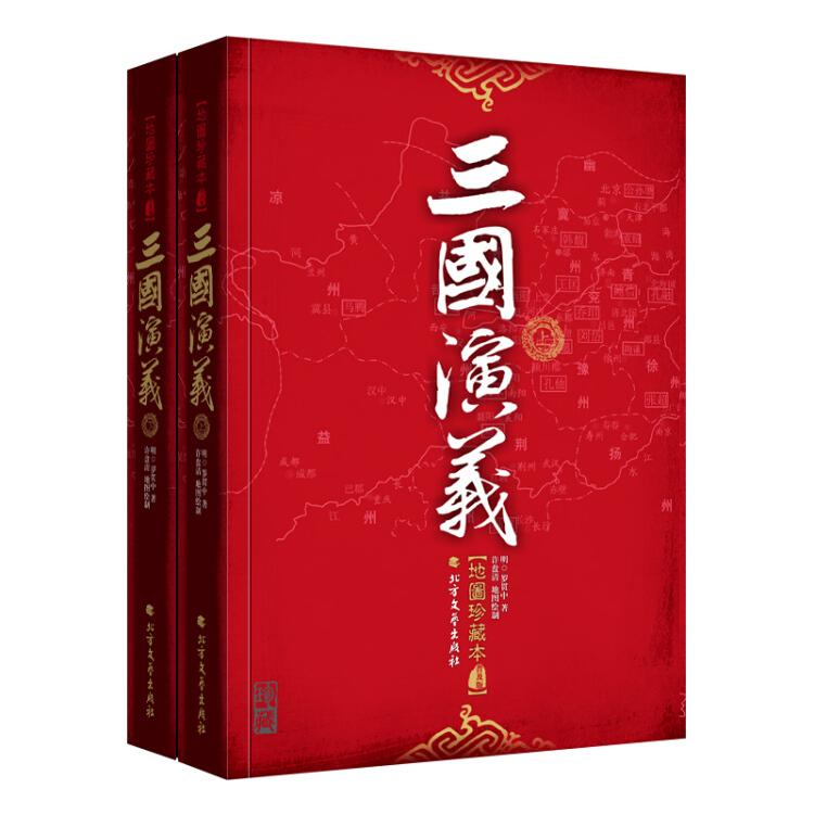 三国演义(地图珍藏本)(套装上下册)