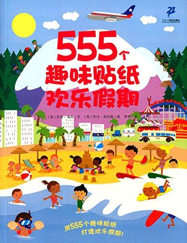 555个趣味贴纸系列:欢乐假期