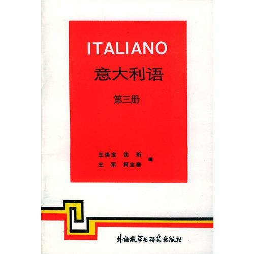 意大利语(第三册)