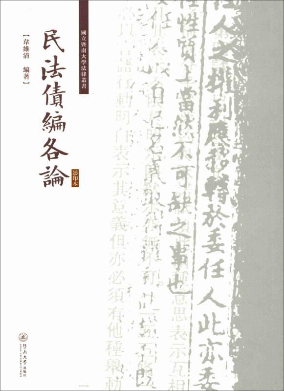 民法债编各论(影印本)/国立暨南大学法律丛书