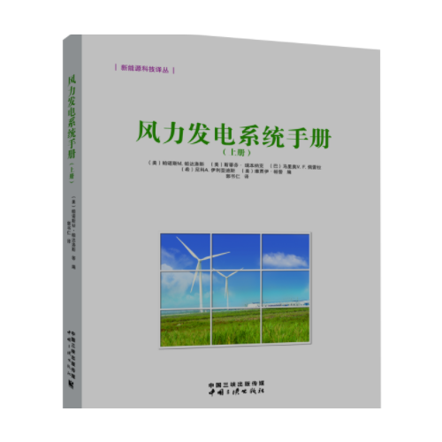 风力发电系统手册(上、下册)