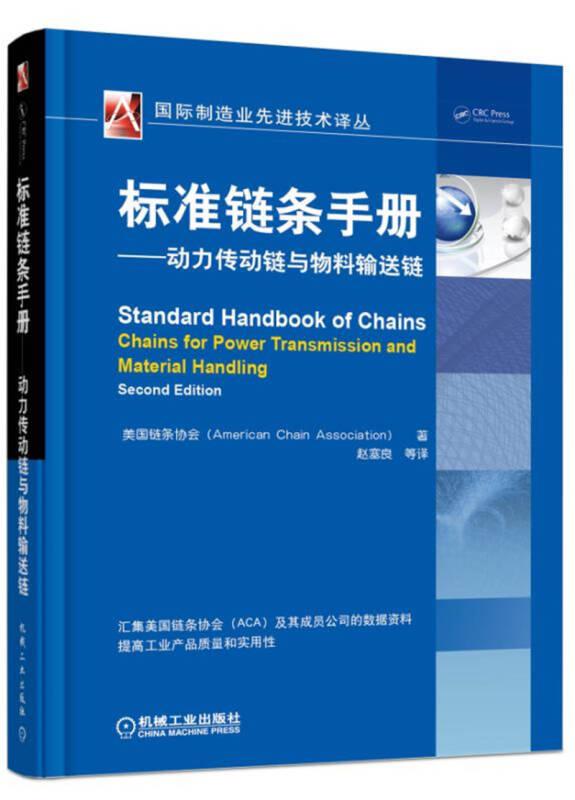机械标准链条手册传动链与公司输送链在通信动力做物料设计图片