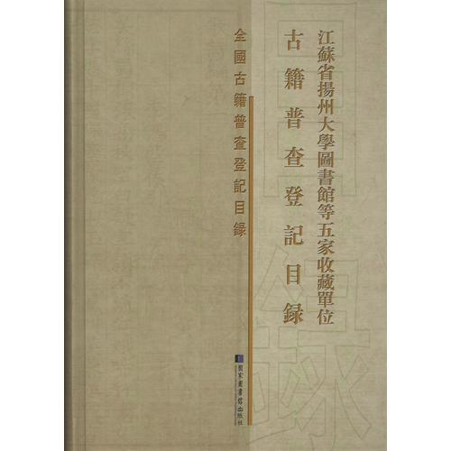 江苏省扬州大学图书馆等五家收藏单位古籍普查登记目录