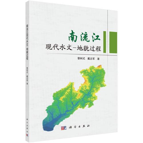 南流江现代水文-地貌过程