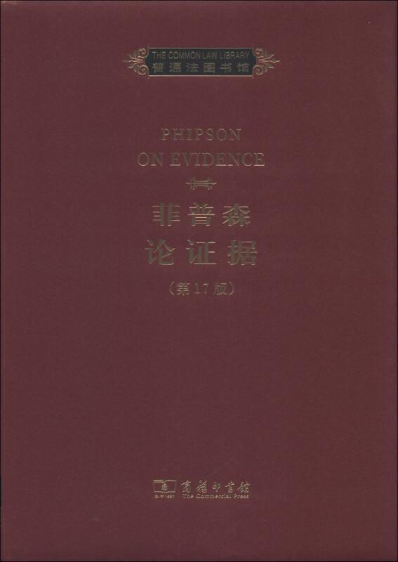 普通法图书馆:菲普森论证据(英文)(第17版)