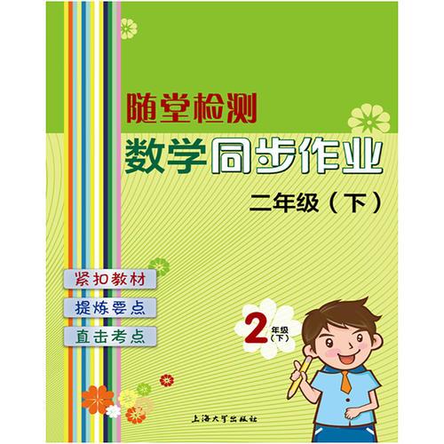 随堂检测:数学同步作业 二年级(下)
