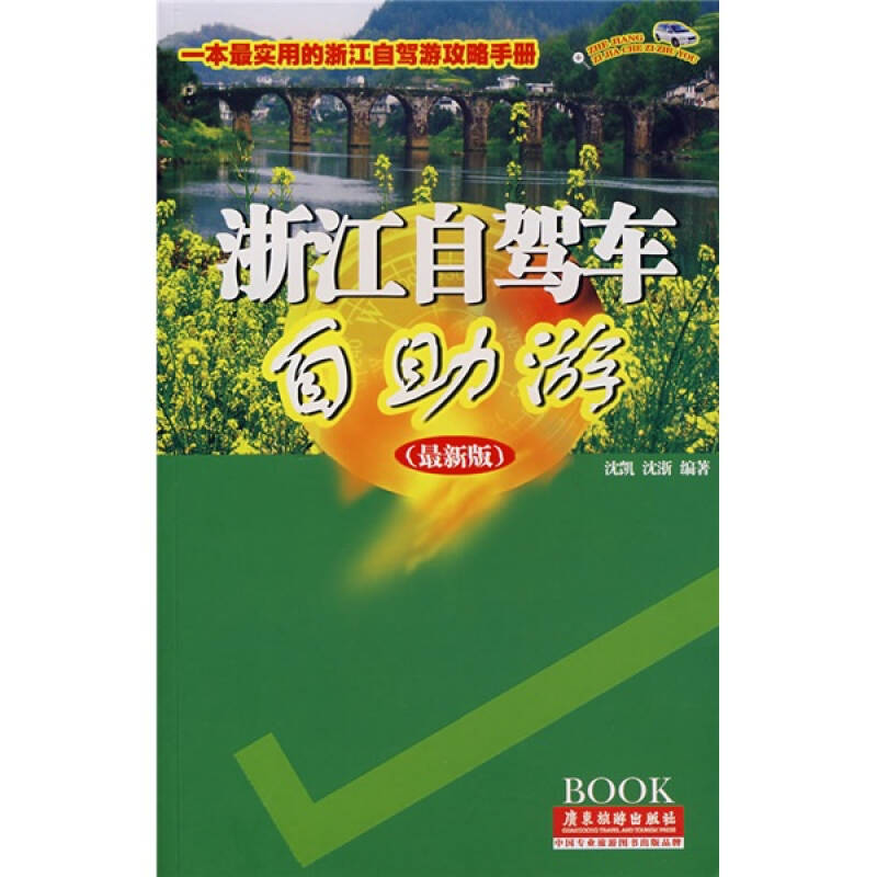 导游词精典系列:浙江自驾车自助游(最新版)