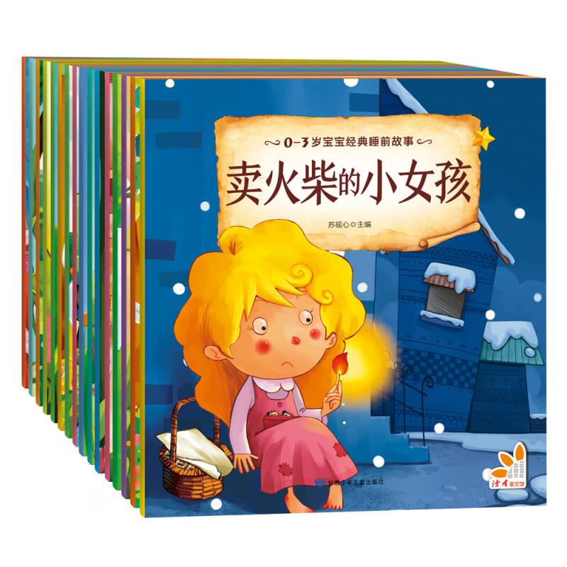 0-3岁宝宝经典睡前故事(套装共16册)