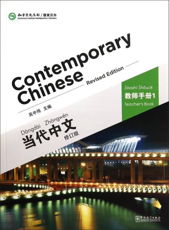 当代中文(教师手册1 修订版)
