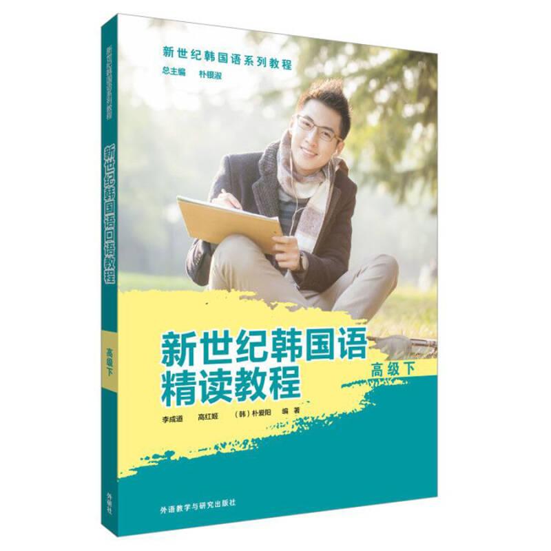 新世纪韩国语精读教程高级下