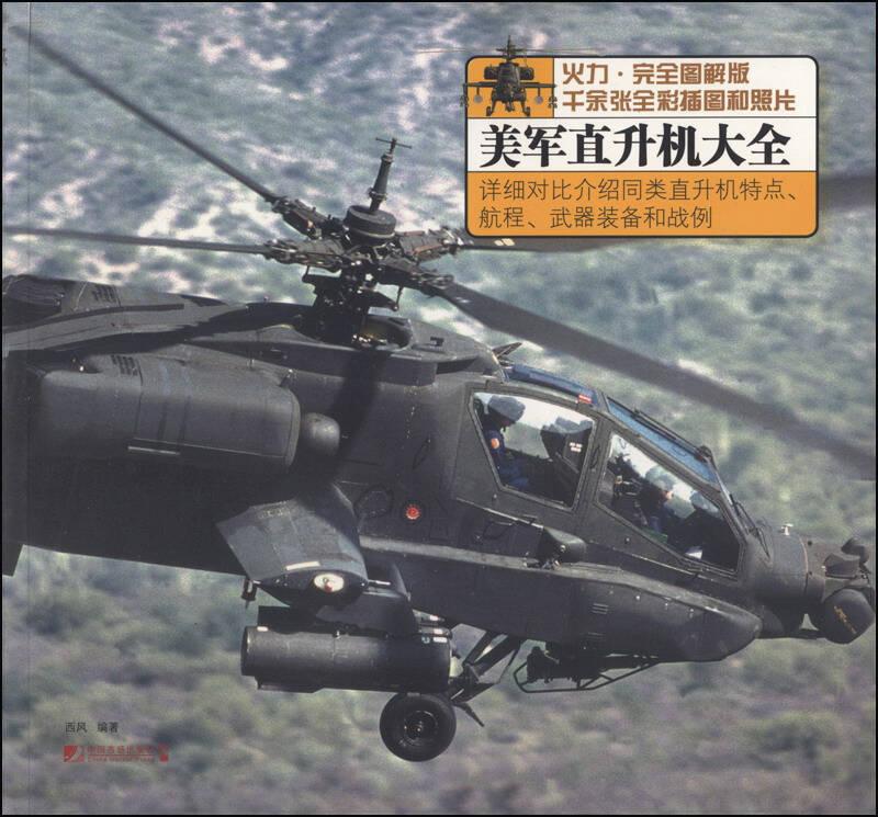 美军直升机大全(火力完全图解版)