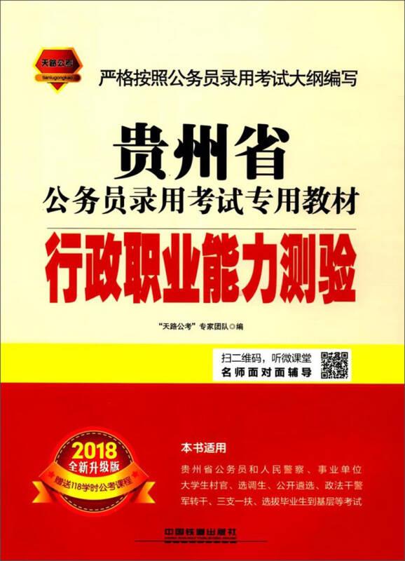 行政职业能力测验(2018全新升级版)/贵州省公务员录用考试专用教材