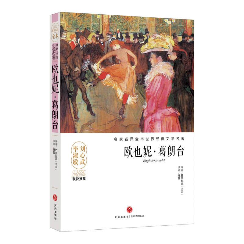 欧也妮·葛朗台/名家名译全本世界经典文学名著