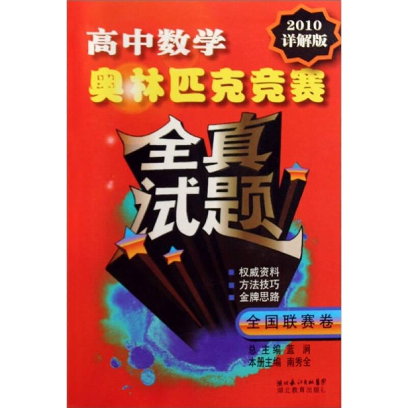 高中数学奥林匹克竞赛全真试题:全国联赛卷(2010详解版)