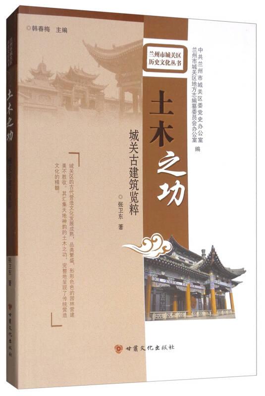 土木之功:城关古建筑览粹/兰州市城关区历史文化丛书