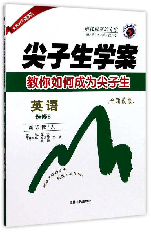 尖子生学案:英语(选修8 新课标 人 全新改版)