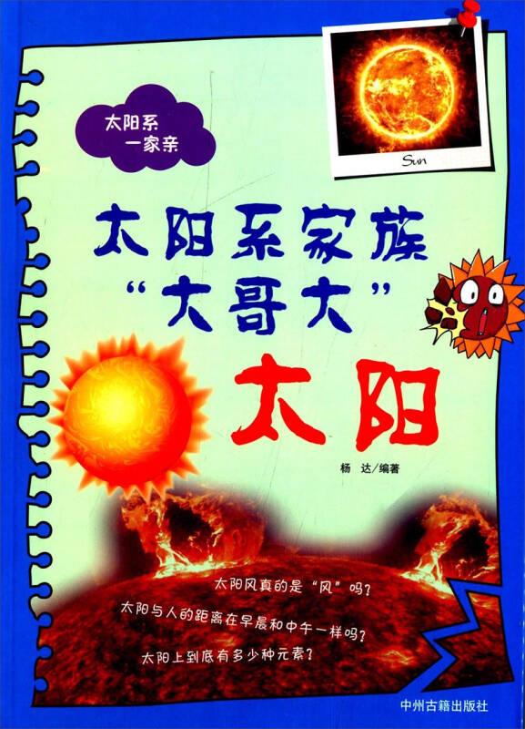 """太阳系一家亲·太阳系家族""""大哥大"""":太阳"""