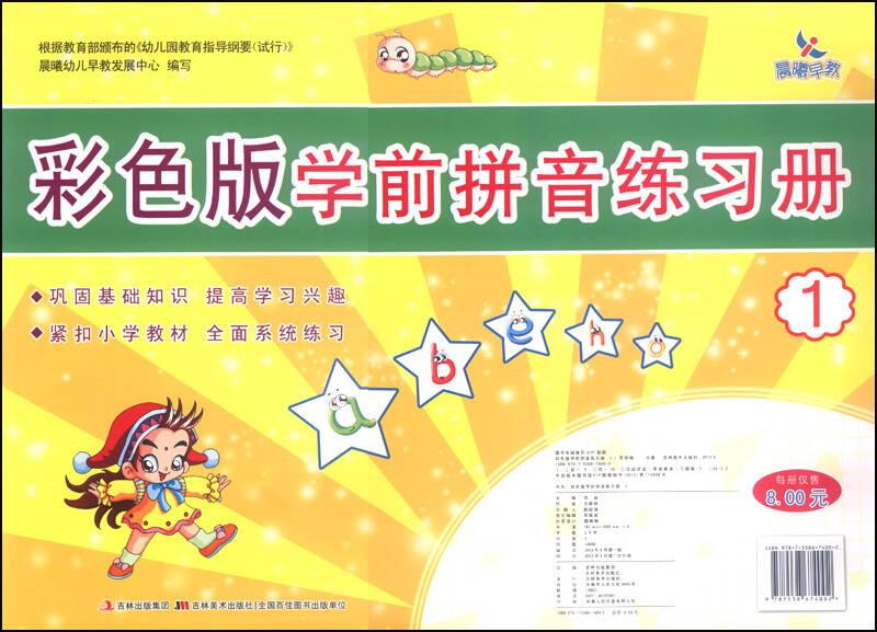 彩色版学前拼音练习册(1)