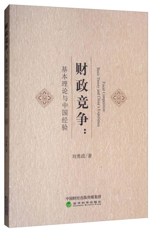 财政竞争:基本理论与中国经验