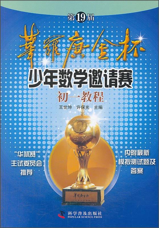 第19届华罗庚金杯少年数学邀请赛初一教程