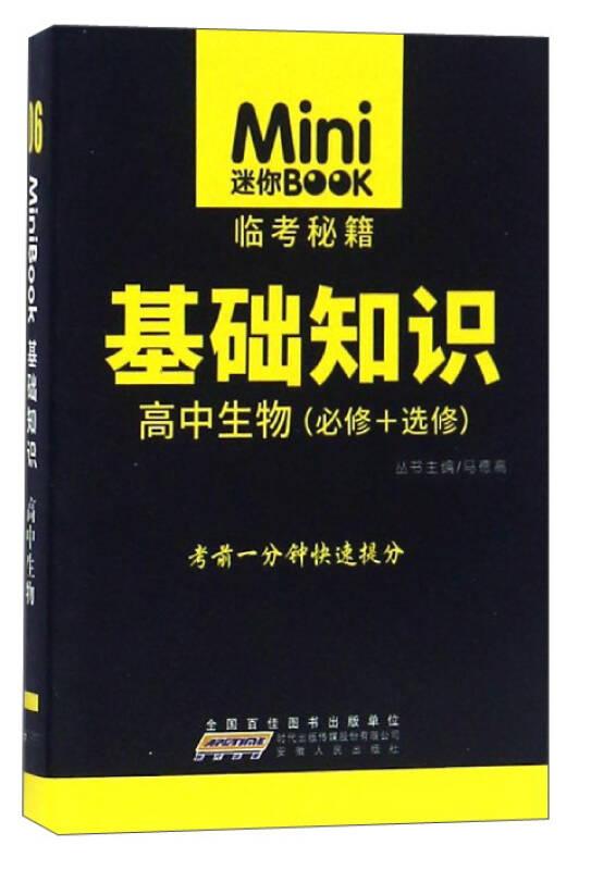 迷你BOOK临考秘籍 基础知识:高中生物(必修+选修)