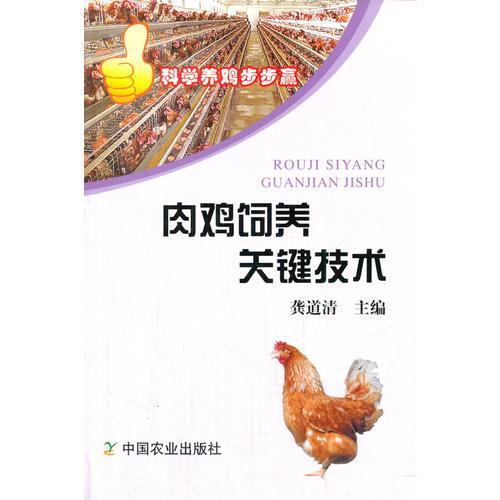 肉鸡饲养关键技术(科学养鸡步步赢)