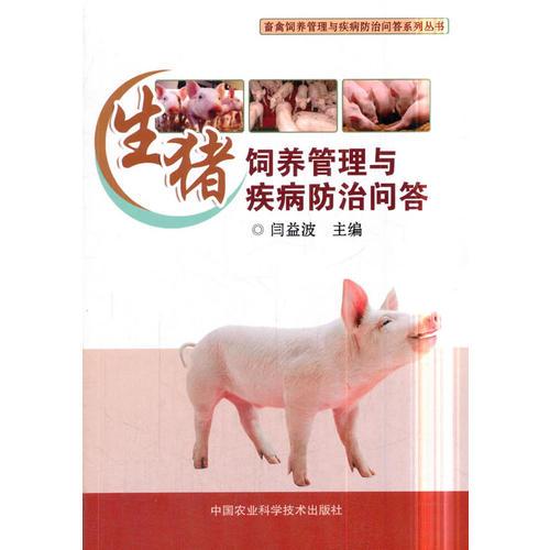 生猪饲养管理与疾病防治问答