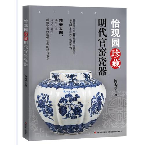 怡观园珍藏明代官窑瓷器