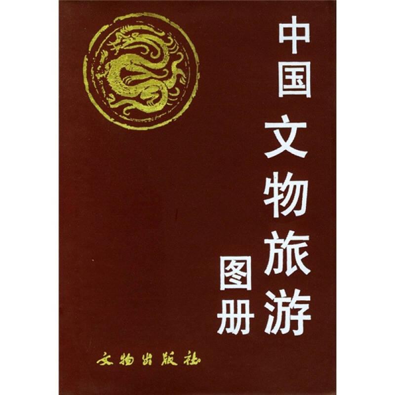 中国文物旅游图册