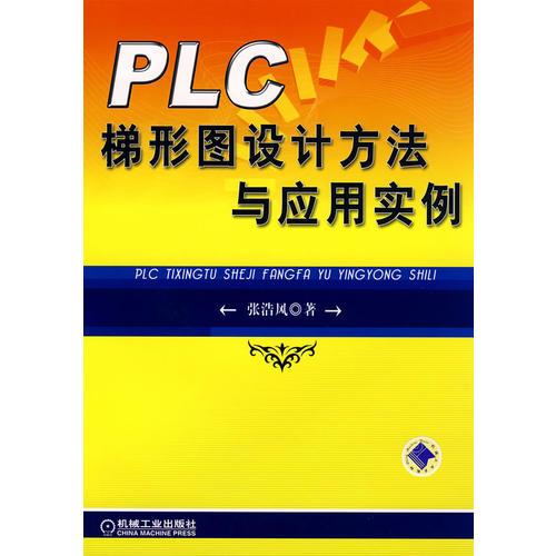 PLC梯形图设计方法与应用实例