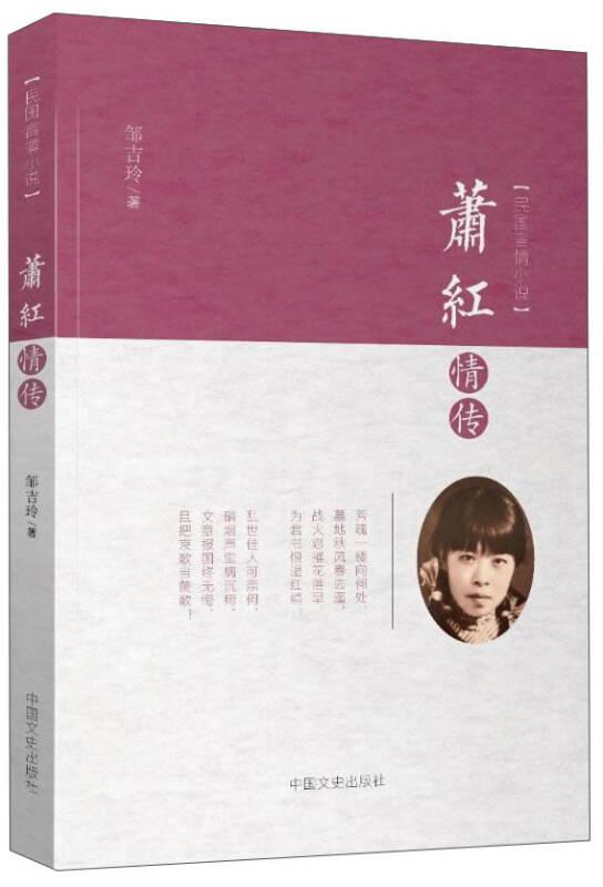 民国言情小说:萧红情传