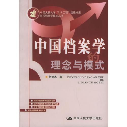 中国档案学的理念与模式