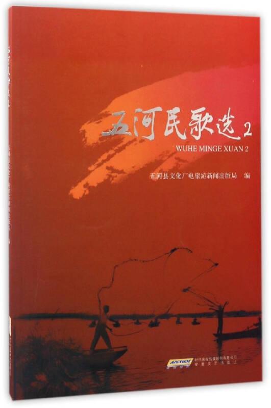 五河民歌选(2)