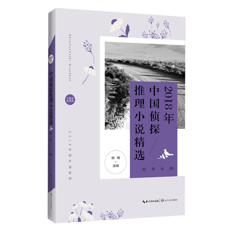2018年中国侦探推理小说精选