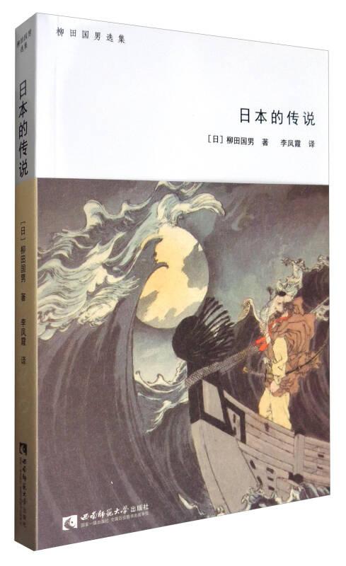 柳田国男选集:日本的传说