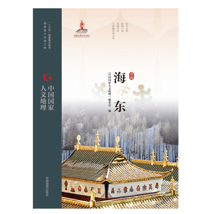 中国国家人文地理:海东