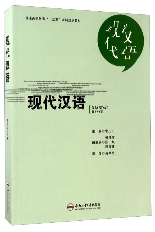 """现代汉语/普通高等教育""""十三五""""本科规划教材"""