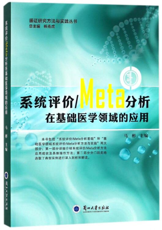 系统评价Meta分析在基础医学领域的应用/循证研究方法与实践丛书