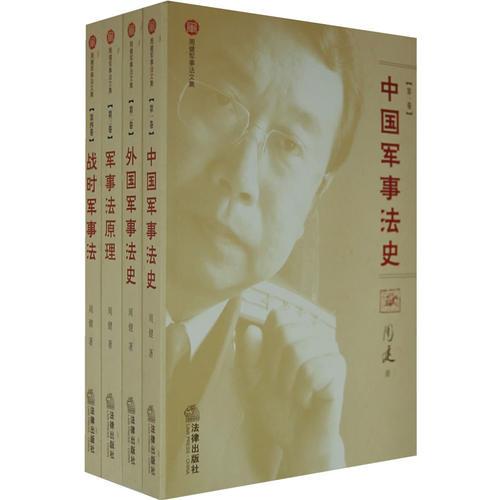 周健军事法文集(共四卷)