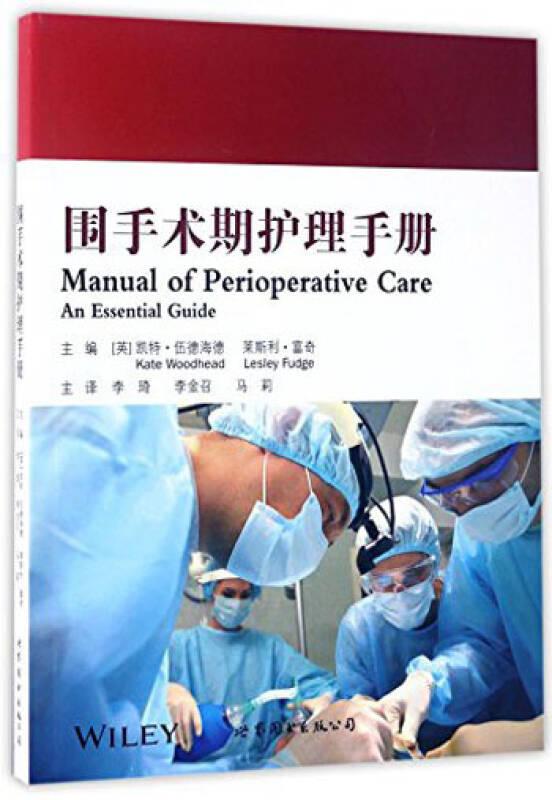 围手术期护理手册