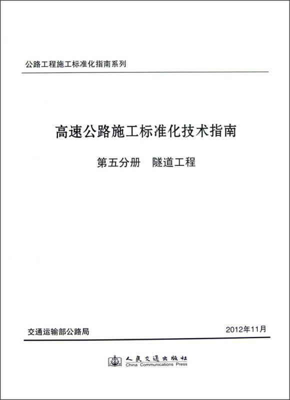 公路工程施工标准化指南系列·高速公路施工标准化技术指南(第5分册):隧道工程