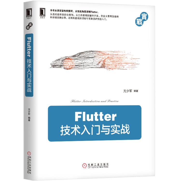 Flutter技术入门与实战
