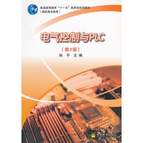 电气控制与PLC(第2版)