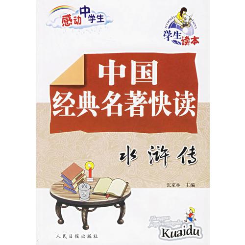 中国经典名著快读:水浒传
