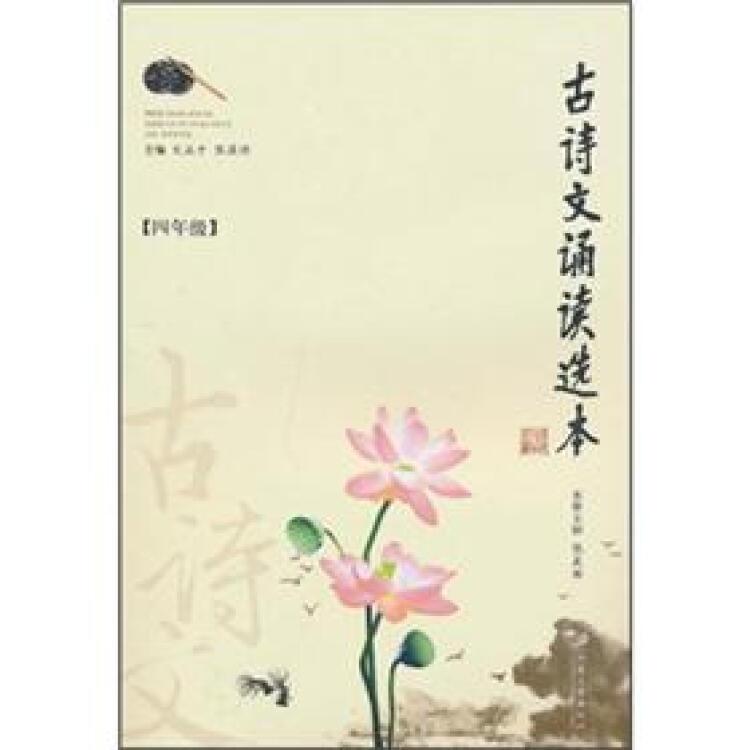 古诗文诵读选本(4年级)