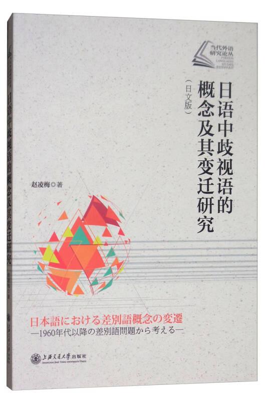 当代外语研究论丛·语言学研究系列:日语中歧视语的概念及其变迁研究(日文版)