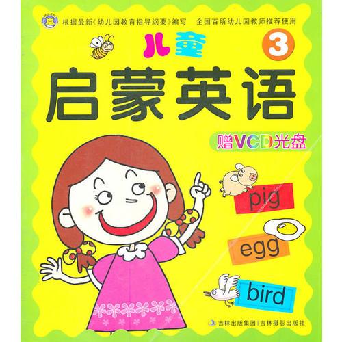 儿童启蒙英语3