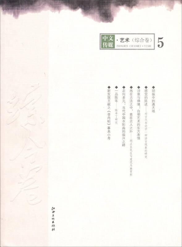 中文传媒艺术(综合卷5)