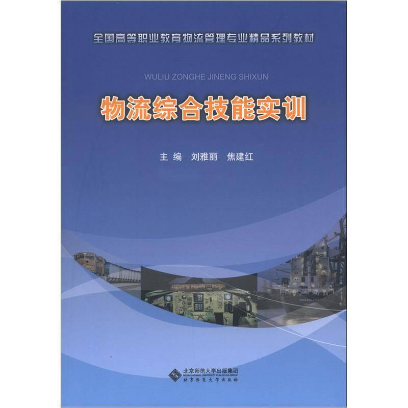 全国高等职业教育物流管理专业精品系列教材:物流综合技能实训